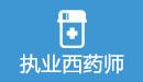 執業西藥師(shi)